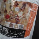 みらいのドッグフード特別療法食(肝臓用)